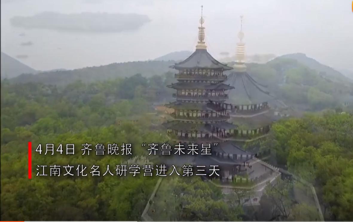 齐鲁未来星研学(燕山杭州3)